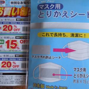 セイムスでマスク用とりかえシート50枚入り 399円を買ってみた感想。