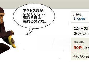 ヤフオク 50円の商品でアクセス数が凄かったら売れる?? アクセス数9035 続き