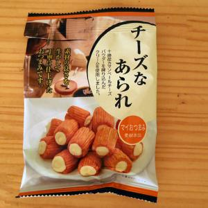チーズなアラレ 97円が美味しくて食べきりサイズで丁度いい。