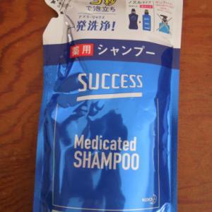 サクセス 薬用シャンプー 詰め替え買って失敗しました。