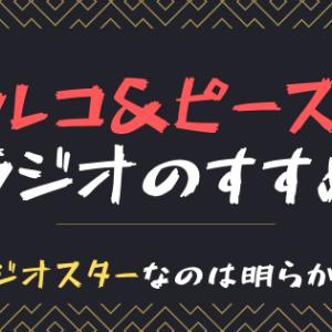 「ラジオスター」アルコ&ピースのラジオ全種解説!!
