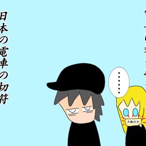 大阪、海遊館へ行ったよ② 漢字を読めるイナさん?
