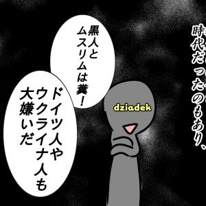イナさんの祖父の話【ちょっと後味悪い話】