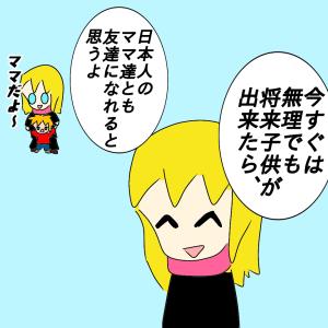 イナさんの友達大作戦③子供が出来たら自然にママ友になる?