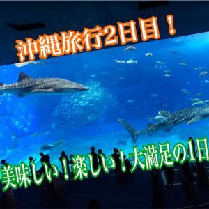 【沖縄旅行】美味しい!楽しい!美しい!大満足!#2