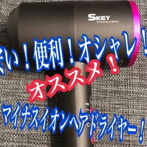 【マイナスイオン】安い!便利!おすすめヘアドライヤー!