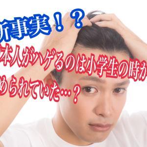 【新事実】日本人がハゲるのは小学生の時から決められていた…?
