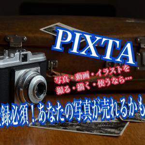 【PIXTA】写真や動画、イラストを撮る・描く・使う人なら登録必須!あなたの写真が売れるかも?クリエイターとして稼げる!?【ピクスタ】