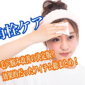 【角栓ケア】毛穴悩み改善の決定版!鼻・頬・顎などに効果的だったオススメアイテム総まとめ!