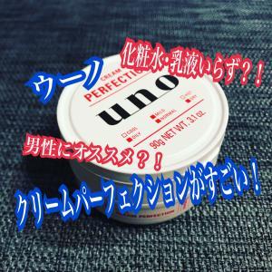 【uno】ウーノのクリームパーフェクションがすごい!化粧水・乳液いらずの効果?!メンズにオススメ!