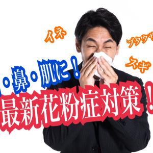 【最新花粉症対策】つらい鼻・目・肌に!1年中オススメの最新グッズ!【2020年】