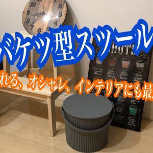 【バケツ型スツール】オシャレで座れるスツールで簡単収納!インテリアにもオススメ!