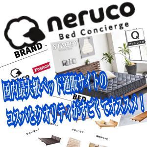 【寝具を買うならneruco (ネルコ) 】国内最大級ベッド通販サイトのコスパとクオリティがすごくてオススメ!