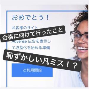 【Googleアドセンス】合格!!意識して行ったこと&大きな勘違い!!