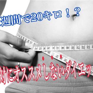 【親知らず】1週間で20キロ!?絶対オススメしないダイエット!