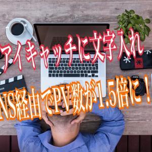 【アイキャッチ】SNS経由であなたのブログが1.5倍読まれる方法!?