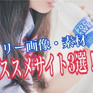 【フリー画像・素材】アイキャッチに使える!オススメサイト3選!