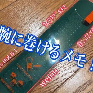 【wemo バンドタイプ】腕に巻ける便利なメモをレビュー!【ウェアラブルメモ】