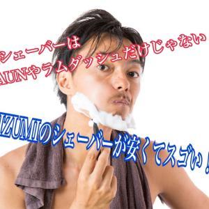 【ヒゲ剃り】電気シェーバーはBRAUNやラムダッシュだけじゃない!?IZUMIが安くてスゴい!脱毛器についても少しレビュー!