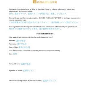 gaoligon by UTMB  medical certificate 診断書