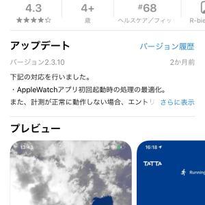 TATTAアプリ