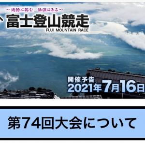 富士は日本一の山 富士登山競走