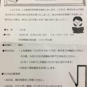 上高・野本先生の読書会へようこそ。