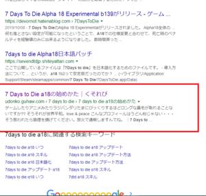 グーグル検索のトップページに自分のサイトが。「これはひどい」