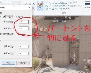 画像を簡単にペイントでファイルサイズを小さくする方法