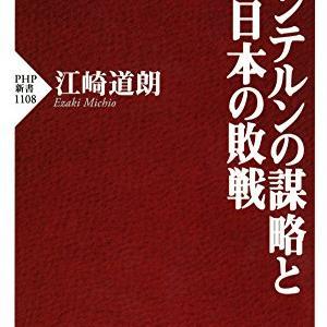 江崎道朗「コミンテルンの謀略と日本の敗戦」 共産主義って何? コミンテルンって何?