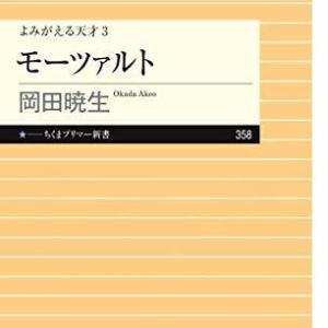 岡田暁生「よみがえる天才3 モーツァルト」素敵な本ですが音楽を聴く方が忙しくなって… ( 笑)