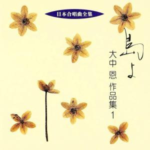 「日本合唱曲全集「島よ」大中恩作品集(1)」 暖かく共感に満ちた歌と演奏