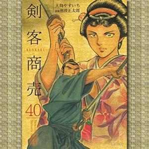 大島やすいち「剣客商売」第40巻 ついつい購入してしまいました(笑)