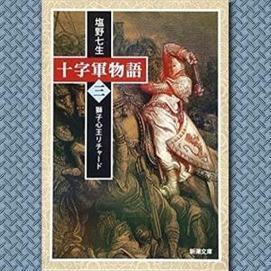 「十字軍物語」第3巻 リチャード獅子心王とサラディンの対決に釘付けになりました(笑)