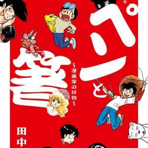田中圭一の「ペンと箸」: -漫画家の好物-  コミック界の「ものまね芸人」(?笑) 魅力的です