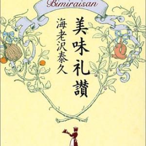 「美味礼讃」 辻静雄の半生 すごく面白いのですが・・・対立者は皆極悪人?(笑)