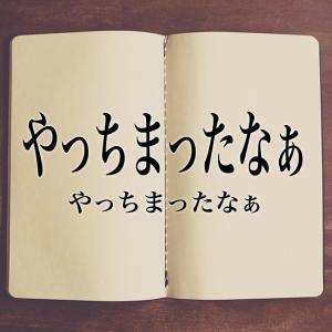 学習してなかったか?(゚A゚;)マサカノマタカ?