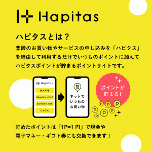 ハピタスからエポスカード作って6000円分のポイント貰いました。