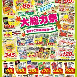 業務スーパーが大総力祭!