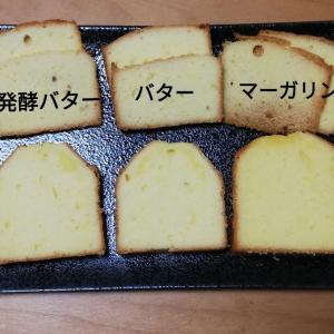 【原価計算シリーズ】パウンドケーキと油脂の違い。