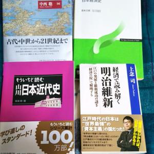 「経済史B」の勉強開始