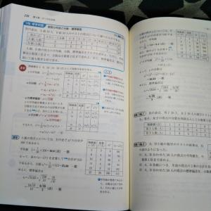 統計学(最近は高校数学でも習う!?)
