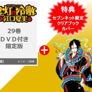 鬼灯の冷徹  29 DVD付き限定版  セブンネット限定クリアブックカバー特典付き