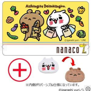 愛しすぎて大好きすぎる。nanacoカード付ポーチ