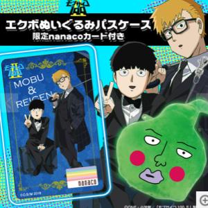 モブサイコ 100 II エクボぬいぐるみパスケース 限定nanacoカード付き【300P付き】