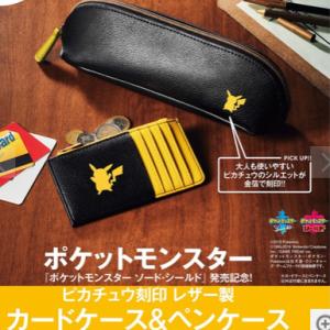 smart(スマート) ポケットモンスター 2020年1月号増刊