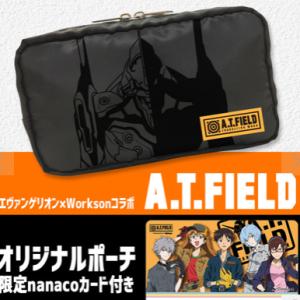 エヴァンゲリオン×Worksonコラボ「A.T.FIELD」オリジナルポーチ+限定nanacoカード