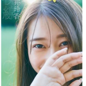 桜井玲香 2nd写真集 視線 セブンネット限定表紙Ver.【セブンネット限定特典:生写真1枚付き】