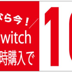 [イトーヨーカドー]  Nintendo Switch(当社指定)+ソフト購入で10%OFF 12/25日まで