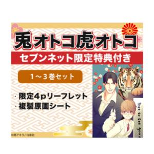 兎オトコ虎オトコ 1~3巻セット・3巻